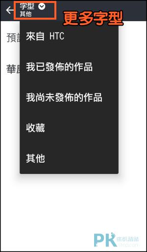 變更HTC手機字型5