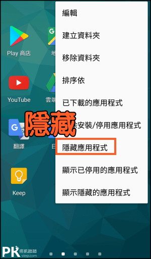 隱藏手機應用程式App_Android2
