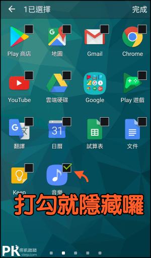 隱藏手機應用程式App_Android3