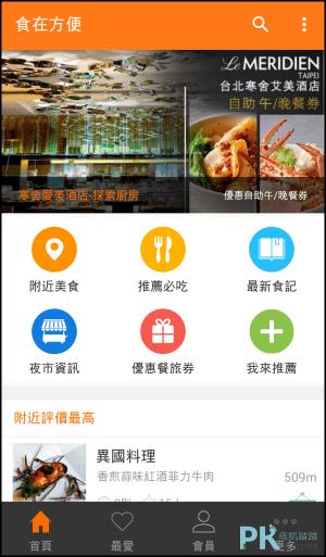 食在方便-美食App1