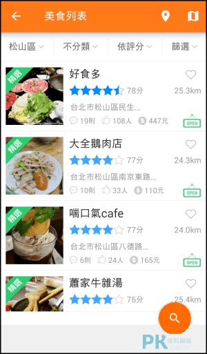 食在方便-美食App2