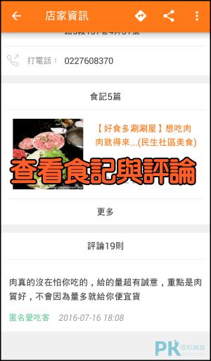食在方便-美食App3