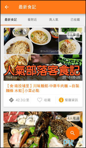 食在方便-美食App4