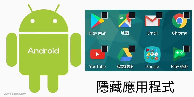 Android_hidden_app