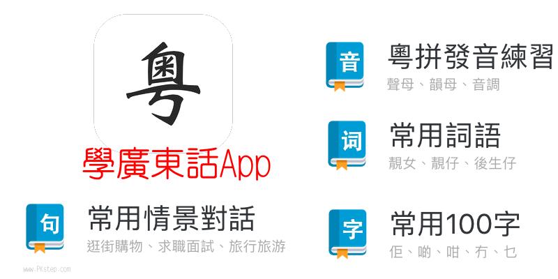 Cantonese_tech