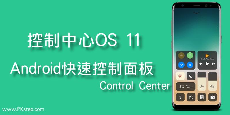 Control-Center-_app