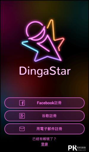 DingaStar唱歌App1