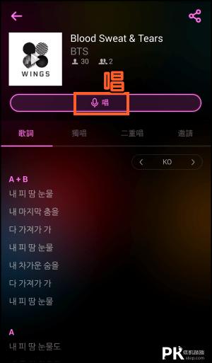 DingaStar唱歌App4