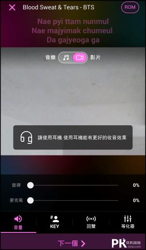 DingaStar唱歌App6