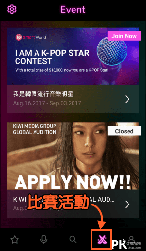 DingaStar唱歌App8