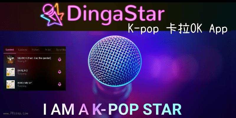 DingaStar_Sing_kpop