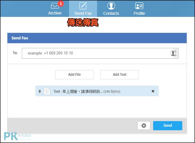 FAX.PLUS免費傳真App3