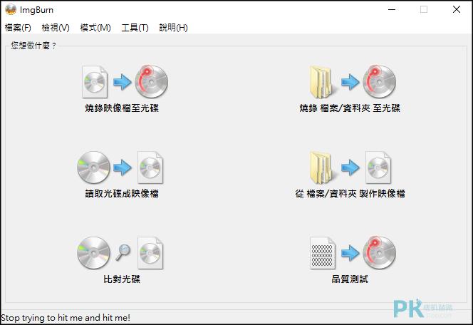 imgburn_光碟燒錄軟體.1