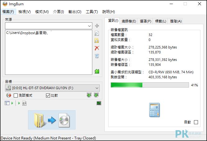 imgburn_光碟燒錄軟體.4