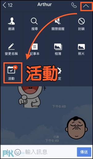 LINE活動功能教學1