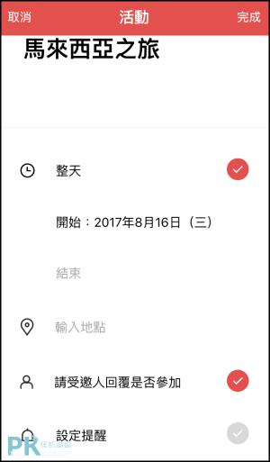 LINE活動功能教3