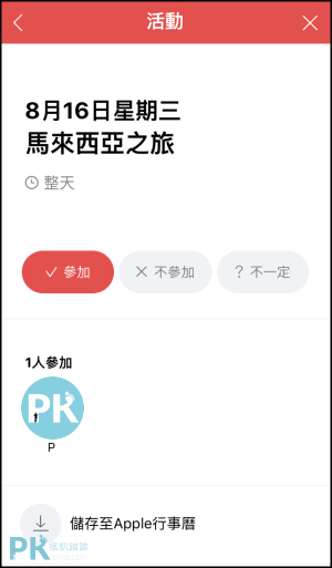LINE活動功能教學4