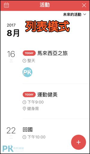 LINE活動功能教學6