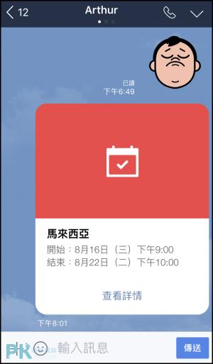LINE活動功能教學7