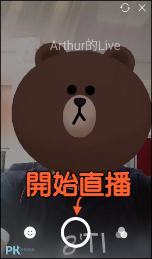 LINE直播功能Live教學6