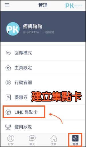 LINE@集點卡建立教學1