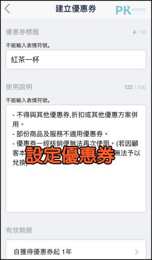 LINE@集點卡建立教學4
