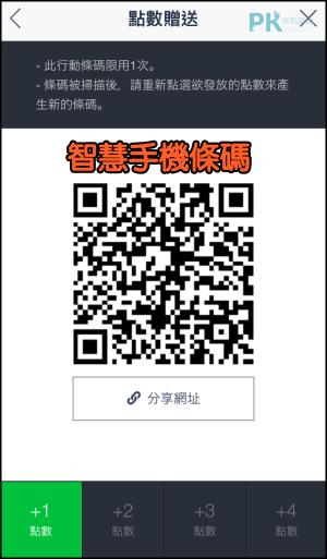LINE@集點卡掃描條碼教學2