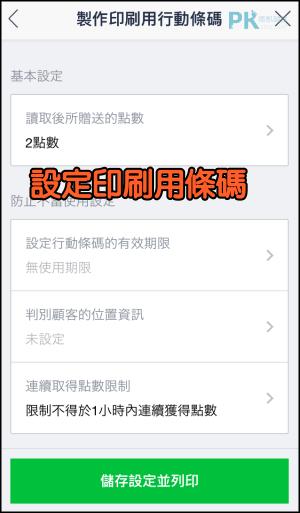 LINE@集點卡掃描條碼教學4