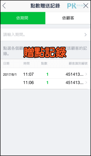 LINE@集點卡掃描統計教學2