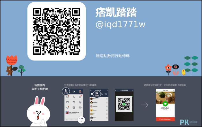 LINE@集點卡範例1