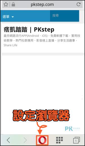 Opera瀏覽器App推薦3