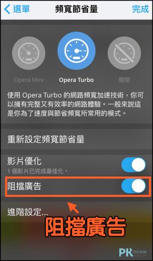 Opera瀏覽器App推薦5