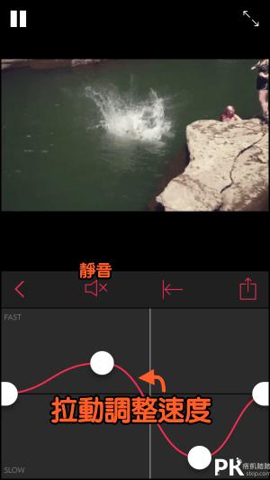 SLOW-Fast影片速度調整工具2