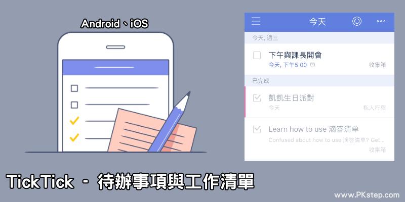TickTick_todo_app