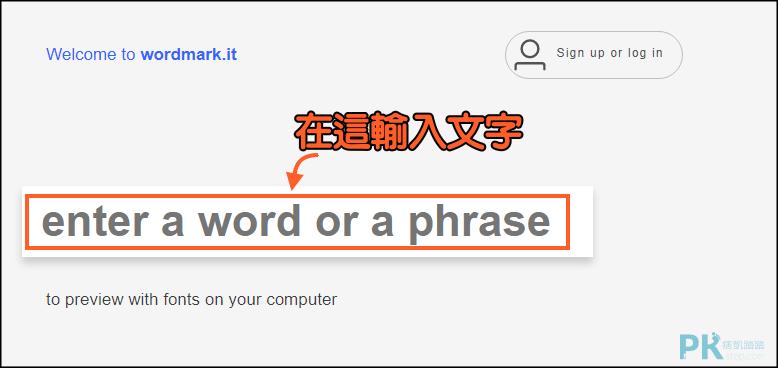 Wordmark字體檢視工具1