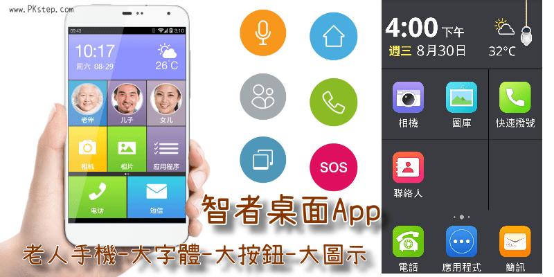 largelauncher_app