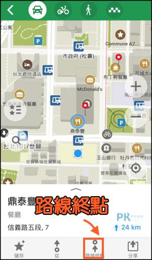 maps.me離線地圖教學-導航2
