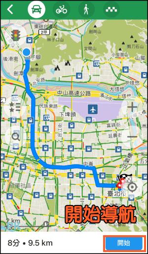 maps.me離線地圖教學-導航3