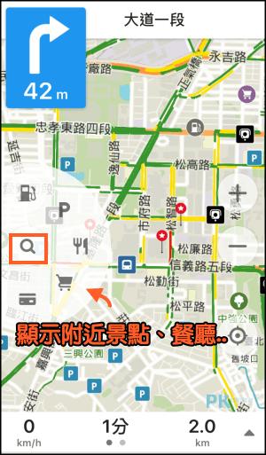 maps.me離線地圖教學-導航4