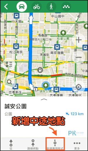 maps.me離線地圖教學-導航5