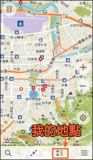 maps.me離線地圖教學-我的地點1