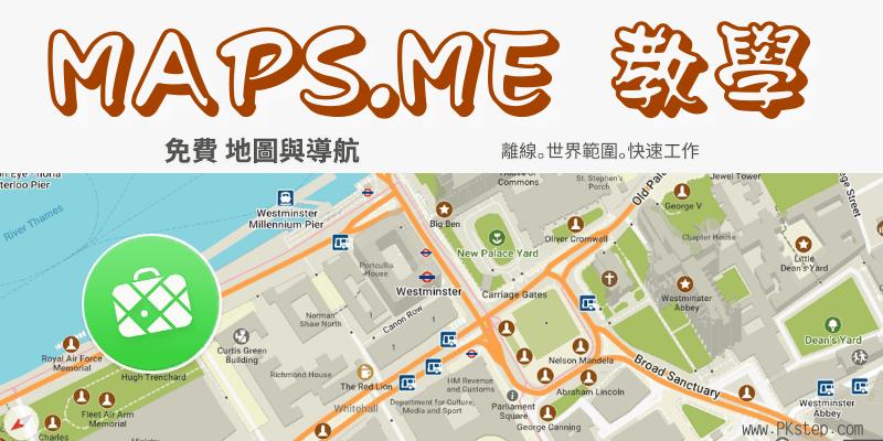 maps.me_tech