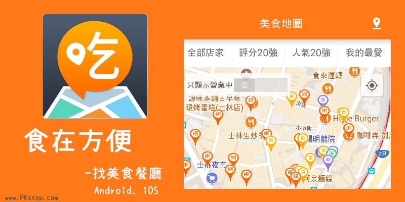 orangefish_FOOD_App
