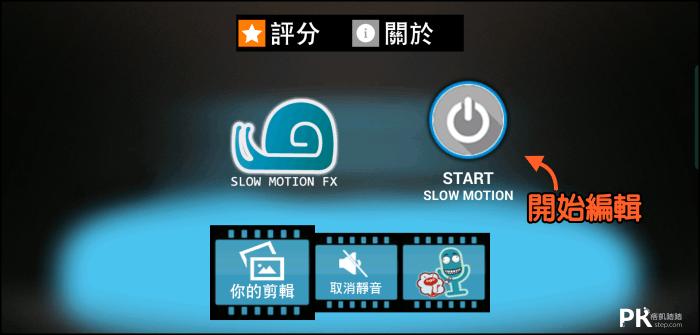 slow-Motion-fx_app1