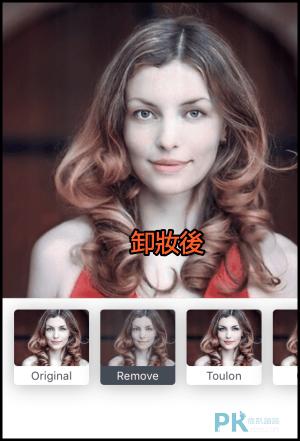 卸妝App2