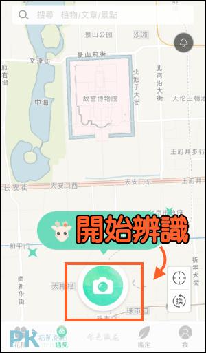 形色_辨識植物App1