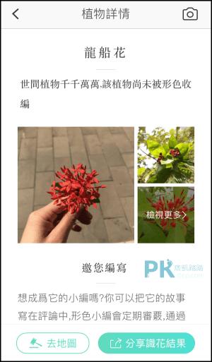 形色_辨識植物App4