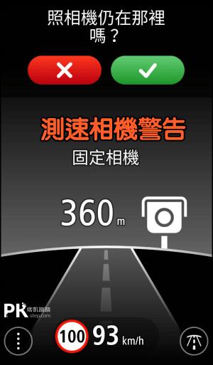 測速照像偵測App1