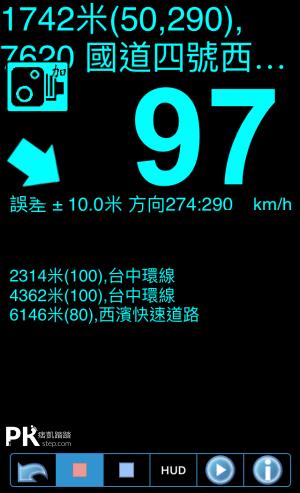 測速照像偵測App5