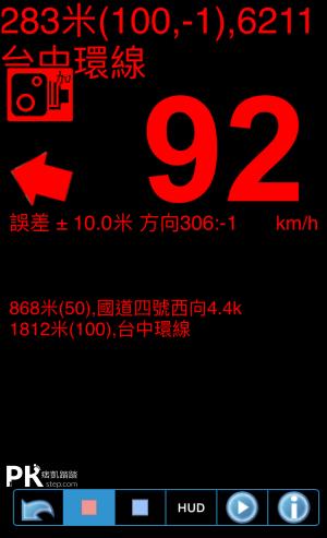 測速照像偵測App6